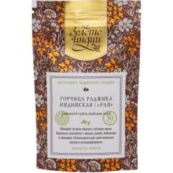 Горчица Рай целая (Mustard Indicum Rai) 30 г
