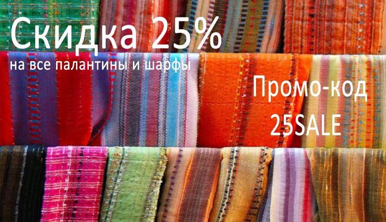 скидка 25% на шарфы и палантины