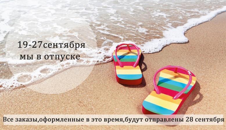 Уходим в отпуск
