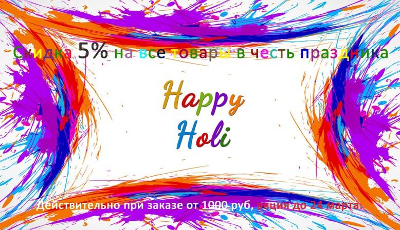 Счастливого Холи