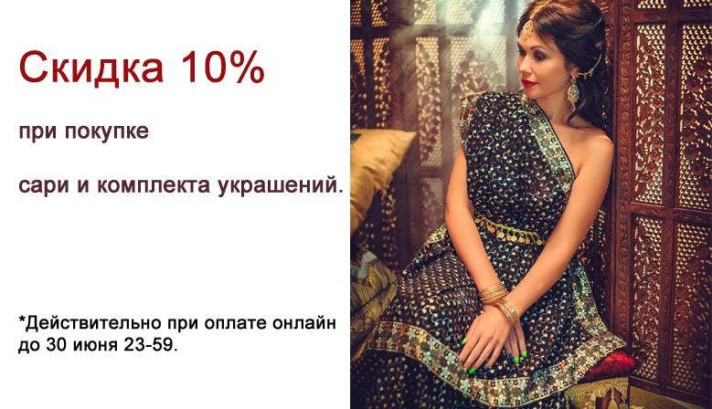Скидка 10% при покупке сари и комплекта украшений